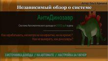 АнтиДинозавр – честный обзор о системе от Ольги Арининой. Промокод на скидку 20%