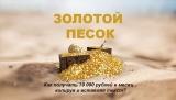 Курс Золотой Песок: 70 000 в месяц на копировании текста. Скидка!!!
