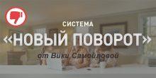Курс Новый Поворот от Вики Самойловой. Честный обзор и отзывы