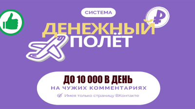 Система Денежный полет — доход до 10 000 рублей в день