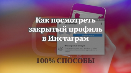 Как посмотреть закрытый профиль в Инстаграме: без подписки и с ней