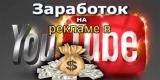 Как запустить рекламу на Ютуб и зарабатывать 50,000-100,000 рублей в месяц?! Бесплатный курс по рекламе на Ютуб от Ильнура Юсупова