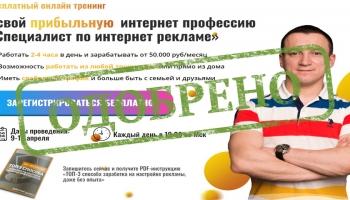 Бесплатный тренинг «Специалист по интернет-рекламе» от Дмитрия Дьякова