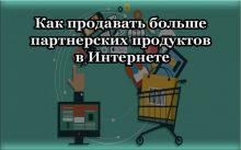 Как продавать больше партнерских продуктов в Интернете