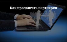 Как продвигать партнерские продукты на вашем сайте