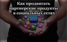 Как продвигать партнерские продукты в социальных сетях