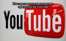 Как продвигать партнерские продукты на YouTube