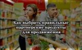 Как выбрать правильные партнерские продукты для продвижения