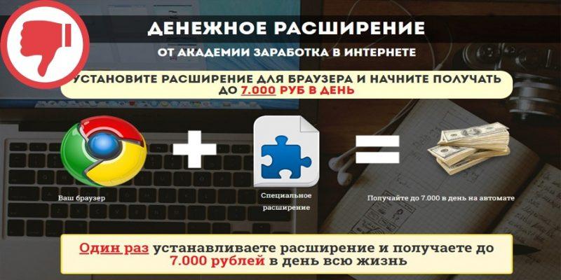 Система «Денежное расширение» — 7.000 рублей в день всю жизнь
