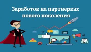 Заработок на партнерских программах. Как заработать в интернете от 100 долларов без вложений