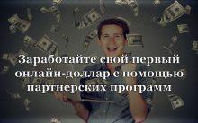 Заработайте свой первый онлайн-доллар с помощью партнерских программ