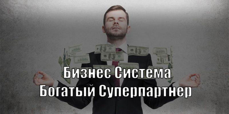 Бизнес система  – от 2 тысяч в день