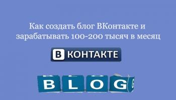 Как создать блог ВКонтакте и зарабатывать на нём