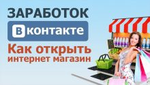 Как создать и продвигать прибыльный интернет-магазин ВКонтакте