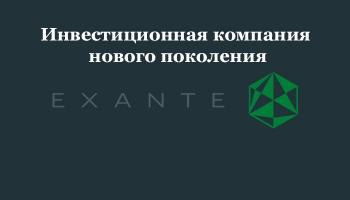 Инвестиции с EXANTE: отзывы о брокере