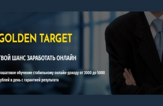 Golden Target – стабильный онлайн-доход 5000 рублей в день от Виталия Бойко