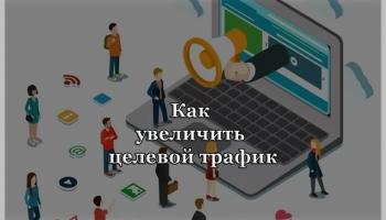 Целевой трафик веб-сайта – как вы можете увеличить целевой трафик на свой веб-сайт