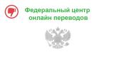 Федеральный центр онлайн переводов (ФЦП)