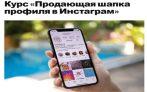 Продающая шапка профиля в Инстаграм