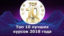 Топ 10 лучших курсов по заработку в 2018 году