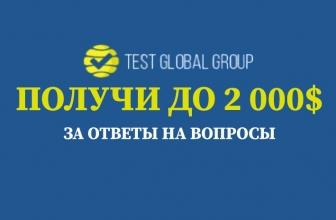 Test Global Group предлагает заработать на опросах