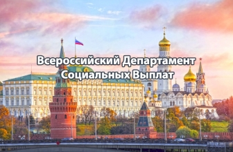 Всероссийский Департамент Социальных Выплат обещает каждому жителю РФ от 30 000 рублей