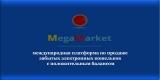 MegaMarket – платформа по продаже забытых электронных кошельков с положительным балансом