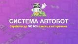 Система АвтоБот — заработок до 100 000 в авторежиме, честный обзор и отзывы