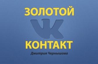 Золотой Контакт от Дмитрия Чернышова