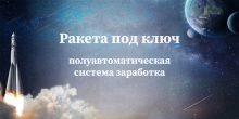 Полуавтоматическая система заработка «Ракета под ключ» — до 6000 рублей в день