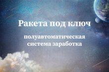 """Полуавтоматическая система заработка """"Ракета под ключ"""" – до 6000 рублей в день"""