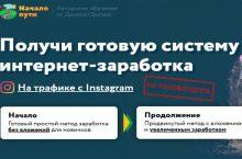 Курс «Начало Пути» или конец? Денис Орлов дает инновационную систему заработка