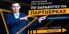 Бесплатный курс-испытание по заработку в интернете от Ильнура Юсупова