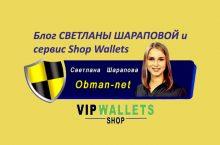Блог Светланы Шараповой и отзывы о сервисе Shop Wallets