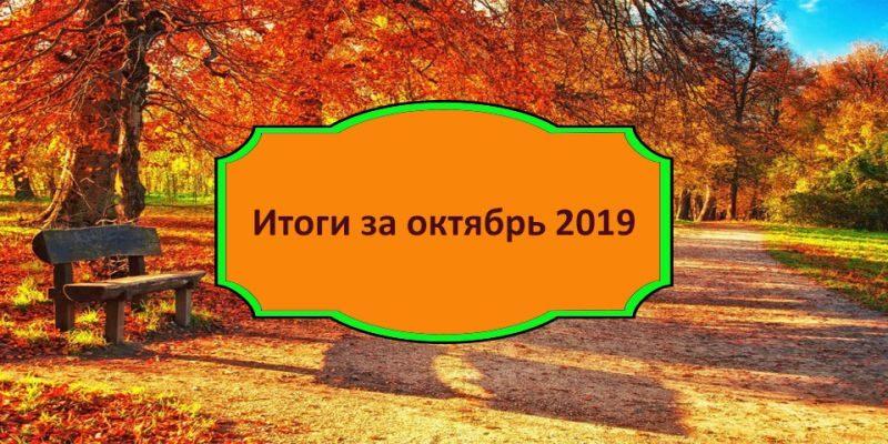 Итоги за октябрь 2019