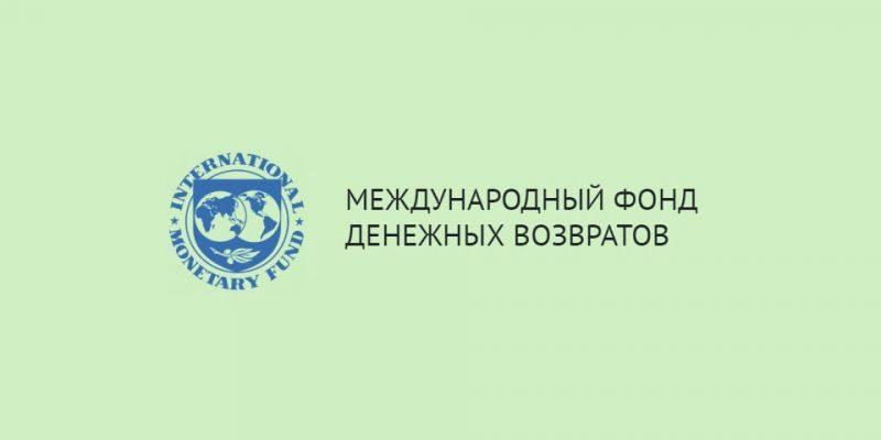 Международный Фонд Денежных Возвратов готов компенсировать наши затраты
