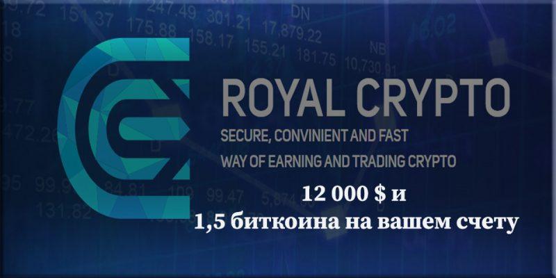 Royal Crypto — 12 000 $ и 1,5 биткоина на вашем счету