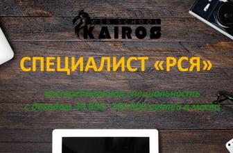 Как стать специалистом РСЯ и зарабатывать от 30000 рублей в месяц и более