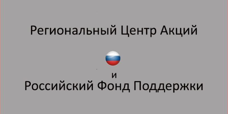 Региональный Центр Акций и Российский Фонд Поддержки — комиссионный выплаты до 300 000 рублей