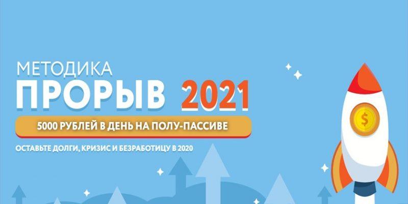 Метод «Прорыв 2021» — 5000 рублей в полупассивном режиме от Натальи Петровой. Скидка 20%
