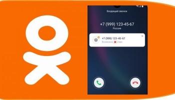 «Одноклассники» запускают новую функцию определения входящих номеров в приложениях на iOS и Android чтобы предупреждать о спаме и рекламе