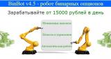 BinBot v4.5 – робот бинарных опционов