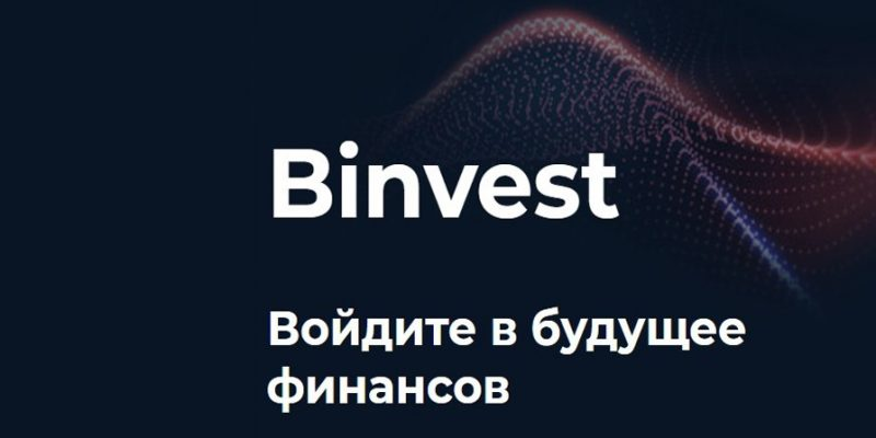 Binvest — инвестиционный проект с доходом 2% в день