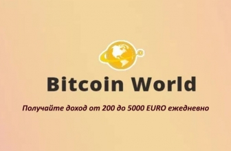 Bitcoin World – заработай биткоины на 5000 евро
