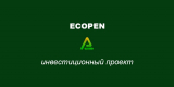 ECOPEN — инвестиционный проект с доходом в 114% в сутки