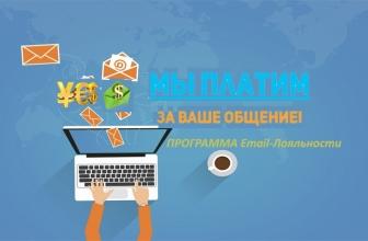 Получите деньги по программе Email-Лояльности за электронные письма