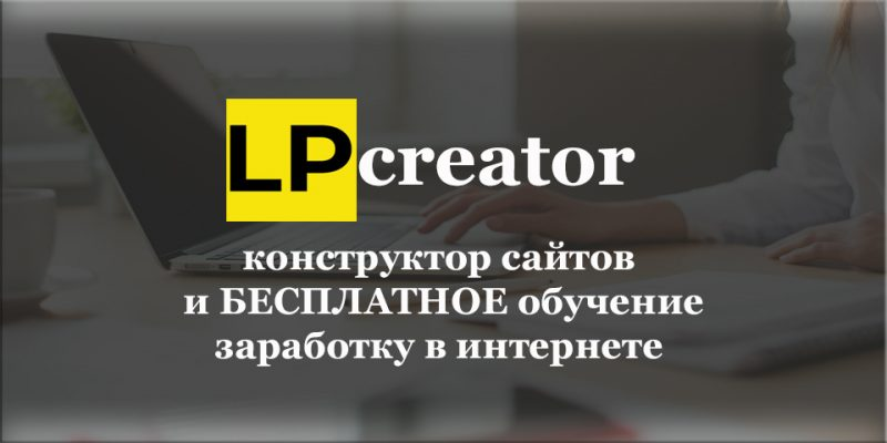 LPcreator – конструктор сайтов и бесплатное обучение заработку