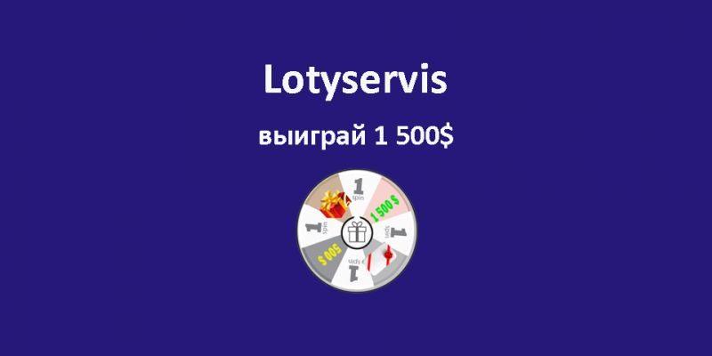 Lotyservis – розыгрыш призов от спонсоров