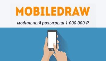 Акция MobileDraw – розыгрыш в 1 000 000 рублей от мобильных операторов