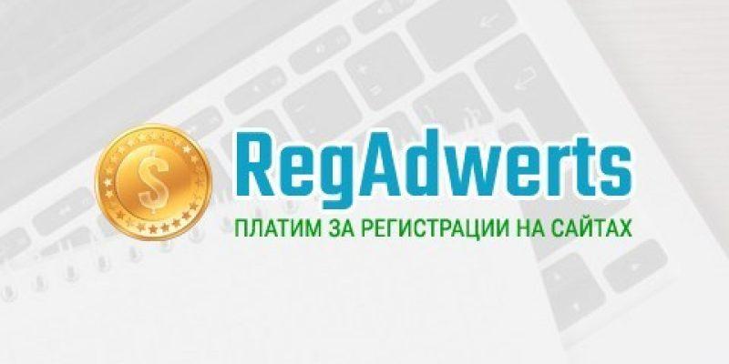 RegAdwerts – заработок за регистрацию на сайтах